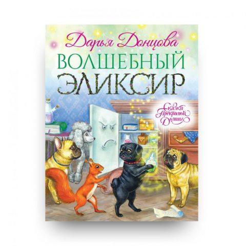 """Книга """"Волшебный эликсир"""" Дарья Донцова купить в Италии"""