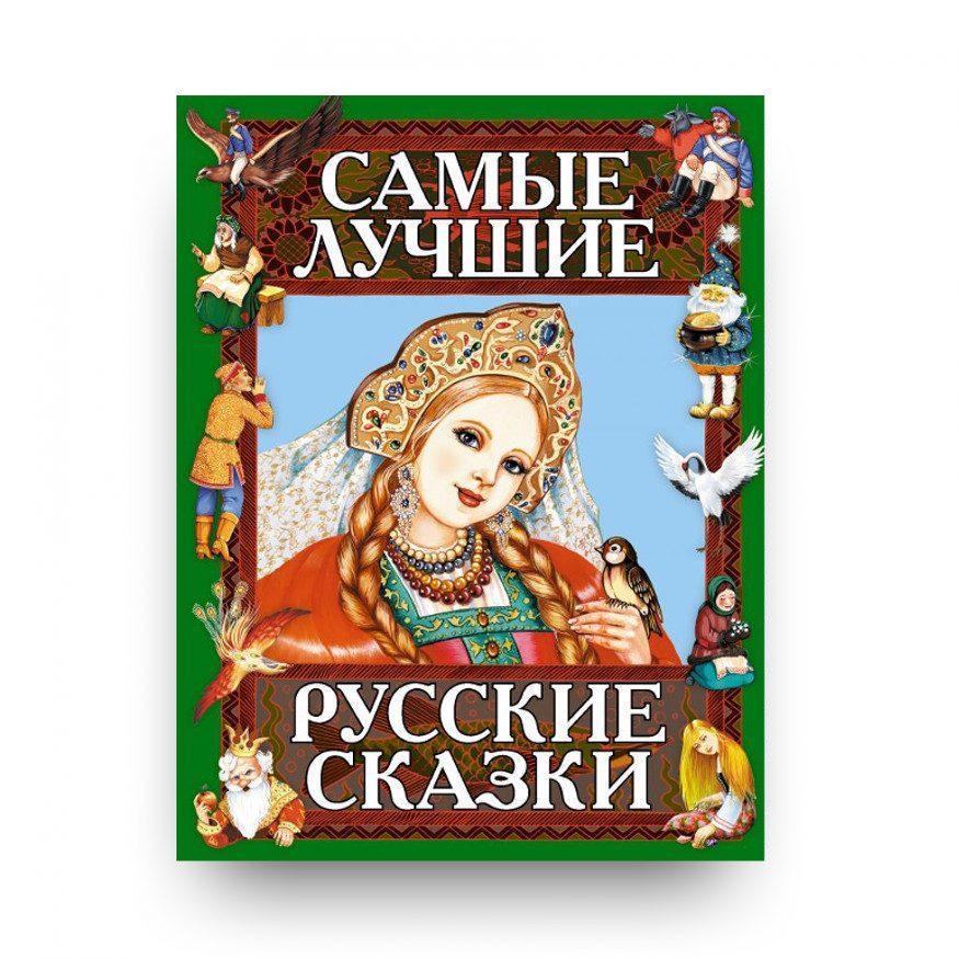 Книга Самые лучшие русские сказки купить в Италии