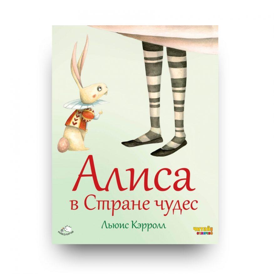 kniga-alisa-v-strane-chudes-cover