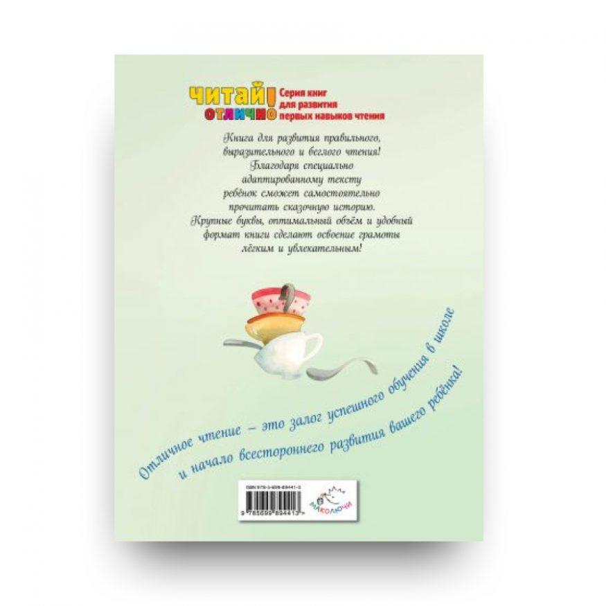 kniga-alisa-v-strane-chudes-cover-2