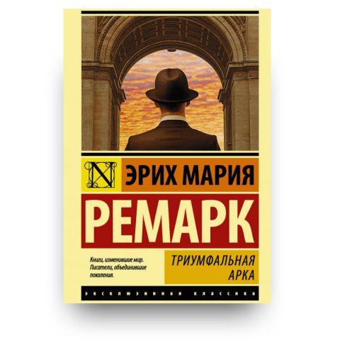 Триумфальная арка - Эрих Мария Ремарк - обложка книги