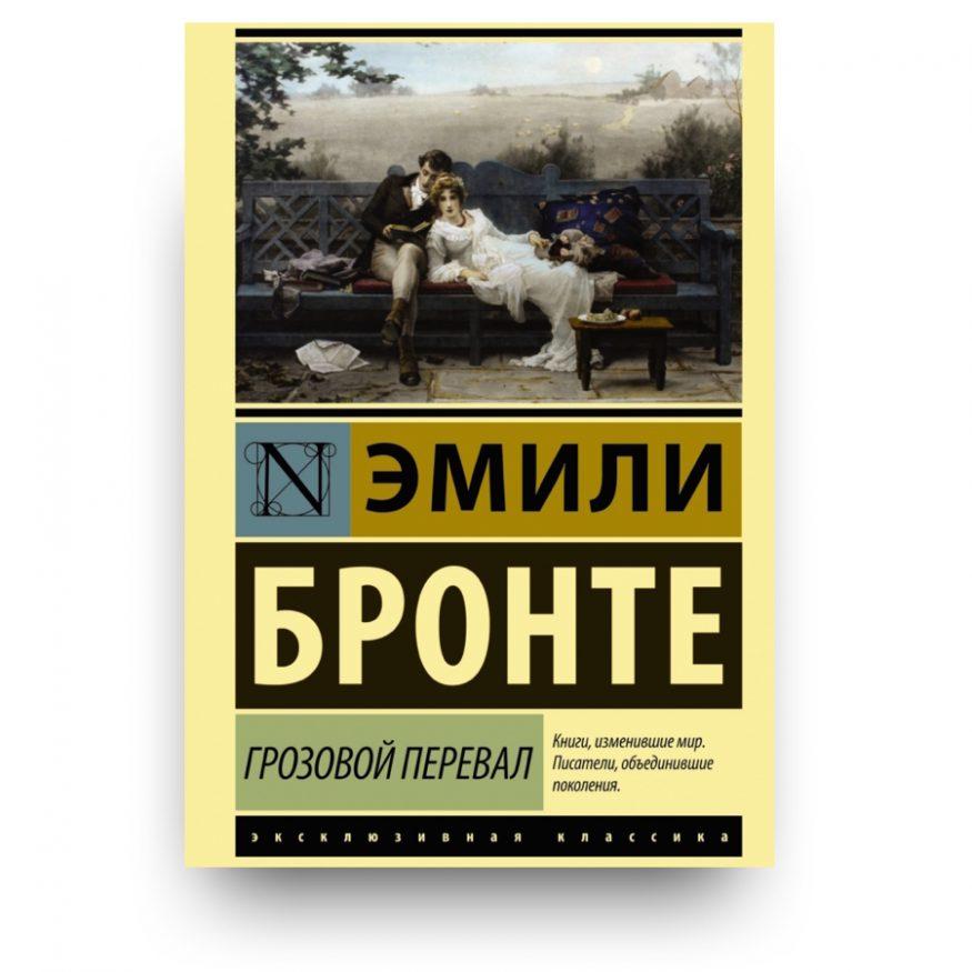 книга Грозовой перевал обложка
