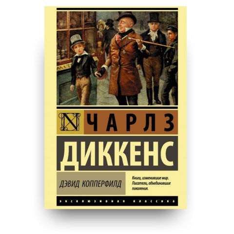 книга - Дэвид Копперфилд - обложка