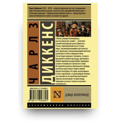книга - Дэвид Копперфилд - обложка 2