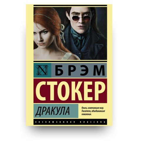 Дракула - Брэм Стокер - обложка книги
