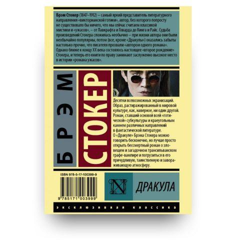 Дракула - Брэм Стокер - обложка книги - 2