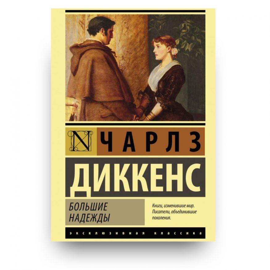 книга - Большие надежды - Диккенс - обложка