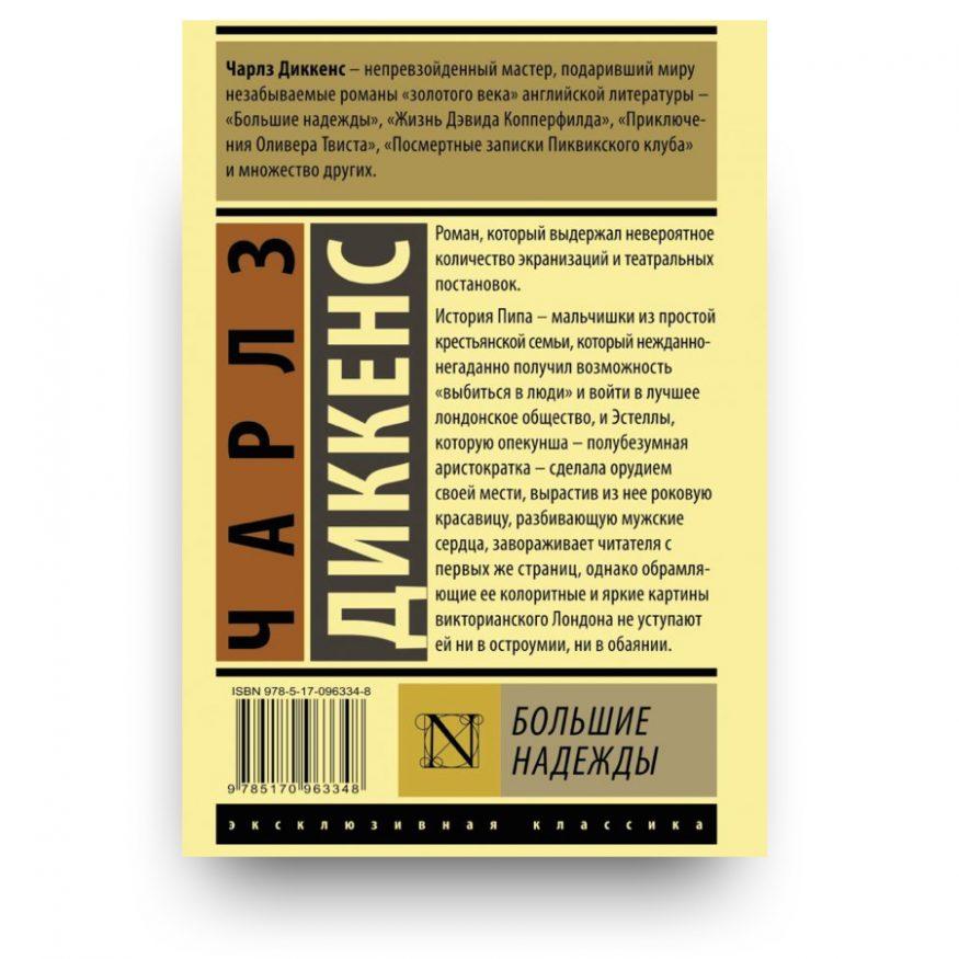 книга - Большие надежды - Диккенс - обложка 2