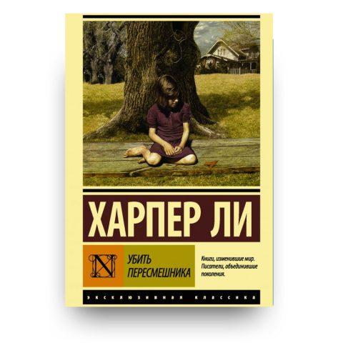 книга - Убить пересмешника - Харпер Ли - обложка