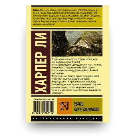 книга - Убить пересмешника - Харпер Ли - обложка 2