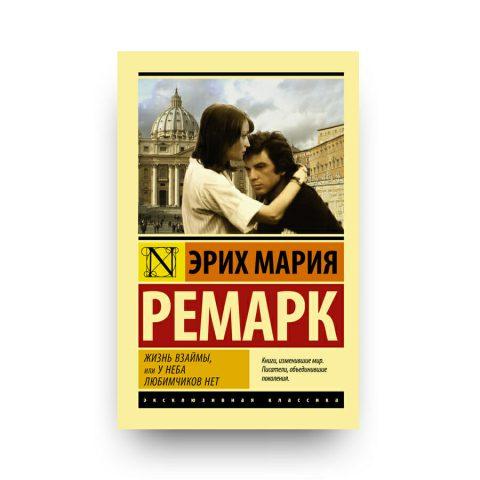 Libro Il cielo non ha preferenze di Erich Maria Remarque in russo
