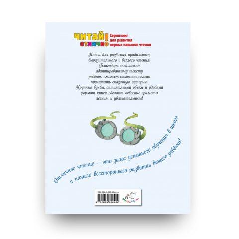 kniga-volshebnik-iz-strany-oz-cover-2