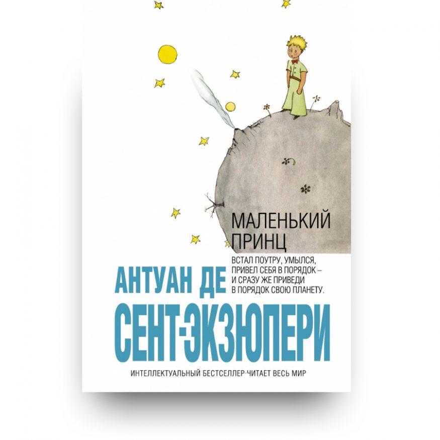 Malenkiy prints Intellektualnyy bestseller oblozhka