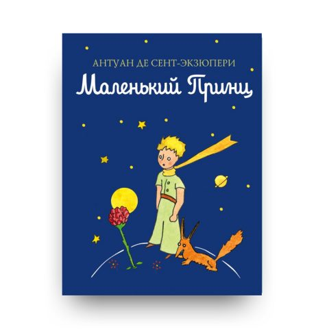 kniga Malenkiy prints oblozhka