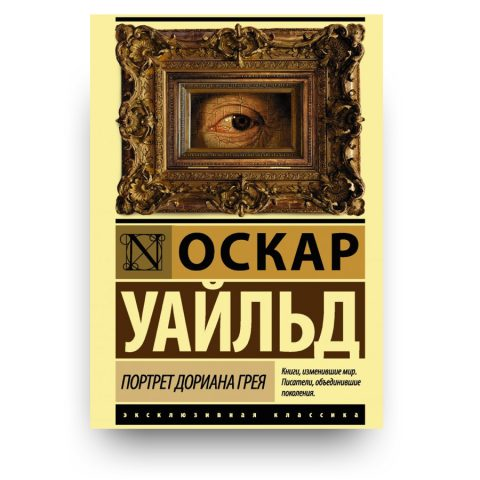 kniga Portret Doriana Greya oblozhka