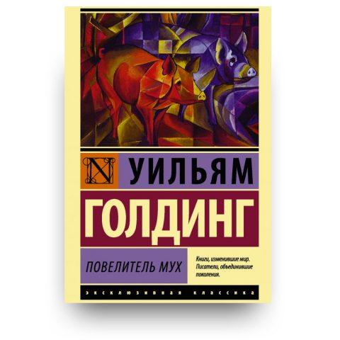 книга Повелитель мух обложка