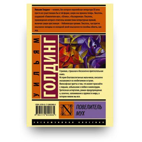 книга Повелитель мух обложка 2