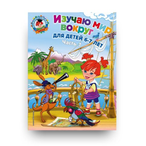 Изучаю мир вокруг для детей 6-7 лет. Ч. 1 - Ломоносовская школа  - обложка