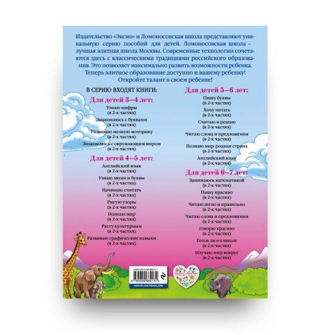 Изучаю мир вокруг: для детей 6-7 лет. Ч. 1 - Ломоносовская школа  - обложка 2