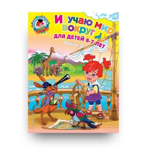 книга Изучаю мир вокруг: для детей 6-7 лет. Ч. 2 - Ломоносовская школа - обложка