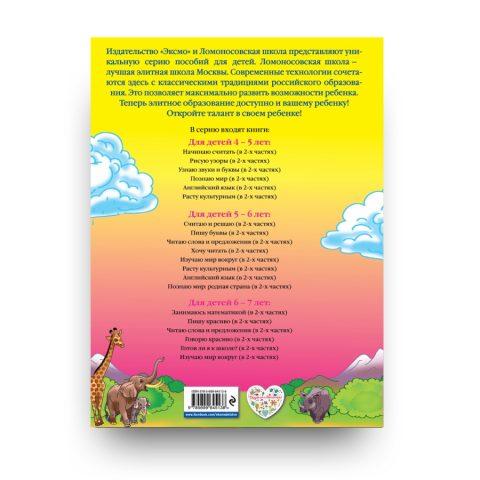 книга Изучаю мир вокруг: для детей 6-7 лет. Ч. 2 - Ломоносовская школа - обложка 2
