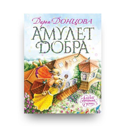 kniga-amulet-dobra-dontsova-oblozhka