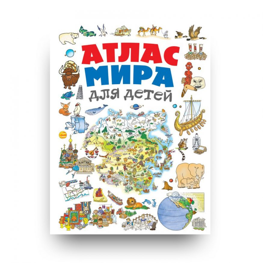 kniga atlas mira dlya detey oblozhka