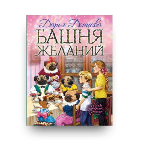 kniga-bashnya-zhelaniy-dontsova-oblozhka