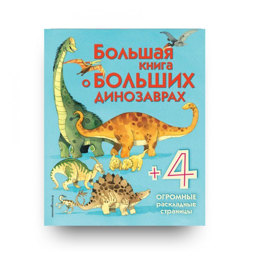 bolshaya kniga o bolshikh dinozavrakh cover
