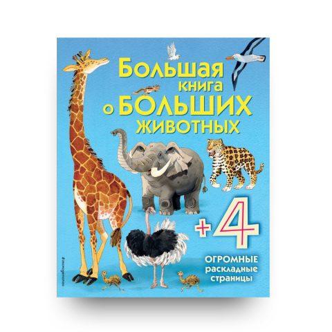 Bolshaya kniga o bolshikh zhivotnykh oblozhka