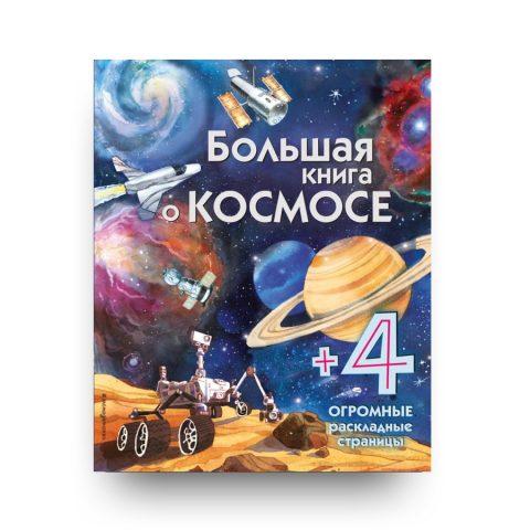 bolshaya kniga o kosmose oblozhka