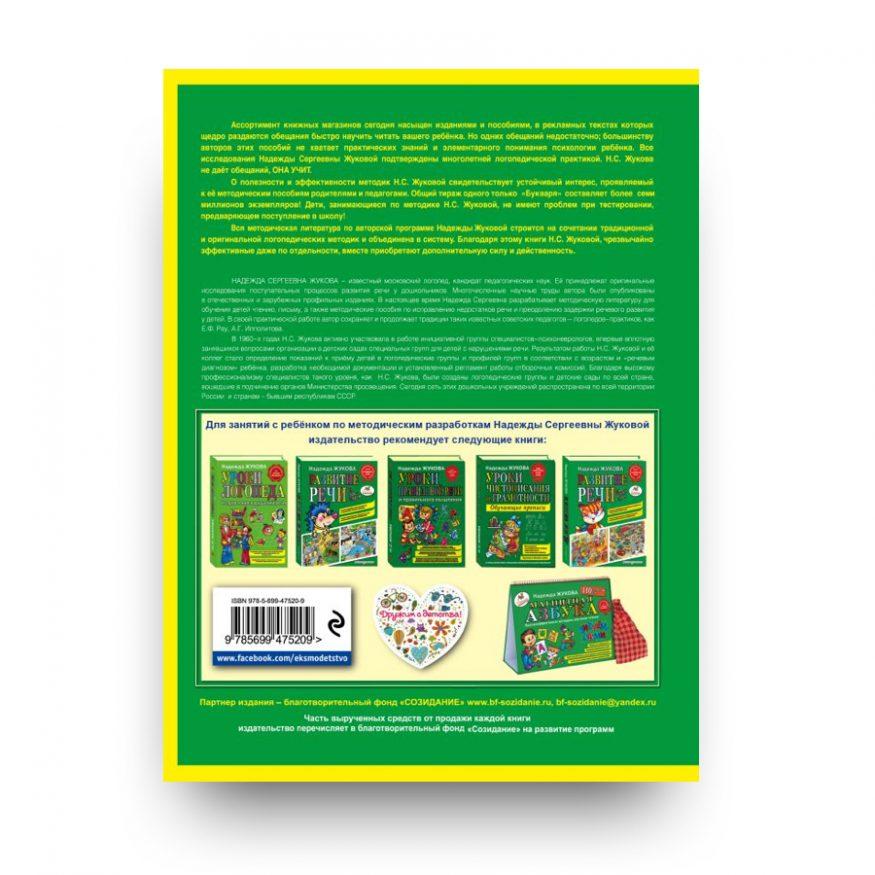 Букварь Жуковой (мини) обложка 2