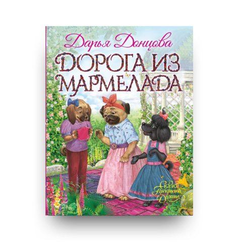 kniga-doroga-iz-marmelada-dontsova-cover