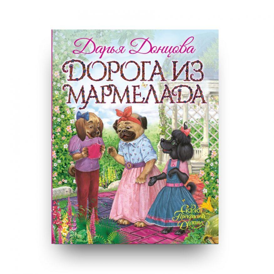 kniga-doroga-iz-marmelada-dontsova-oblozhka