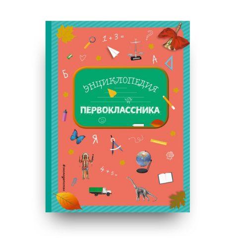 kniga entsiklopediya pervoklassnika elina golubeva oblozhka