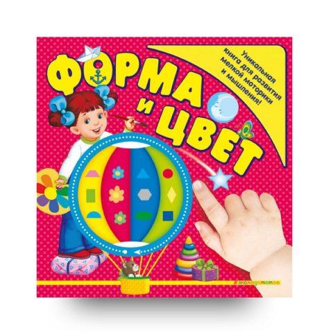 Книга Форма и цвет для детей