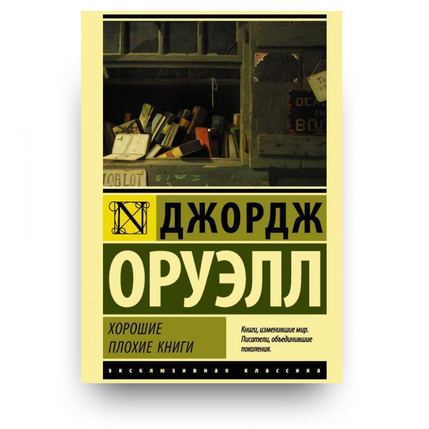 Хорошие плохие книги -  Джордж Оруэлл - обложка книги