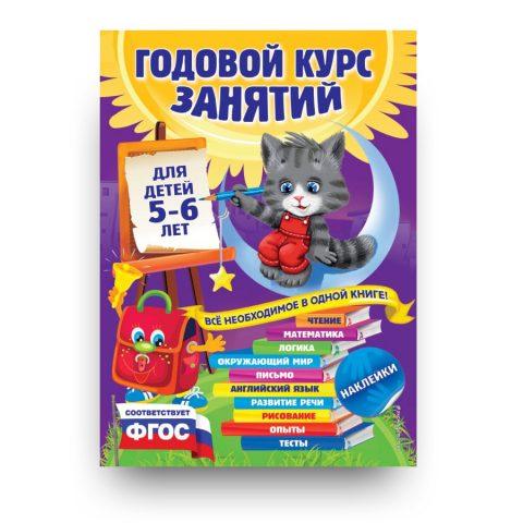 книга на русском-Годовой курс занятий: для детей 5-6 лет (с наклейками)-купить в Италии