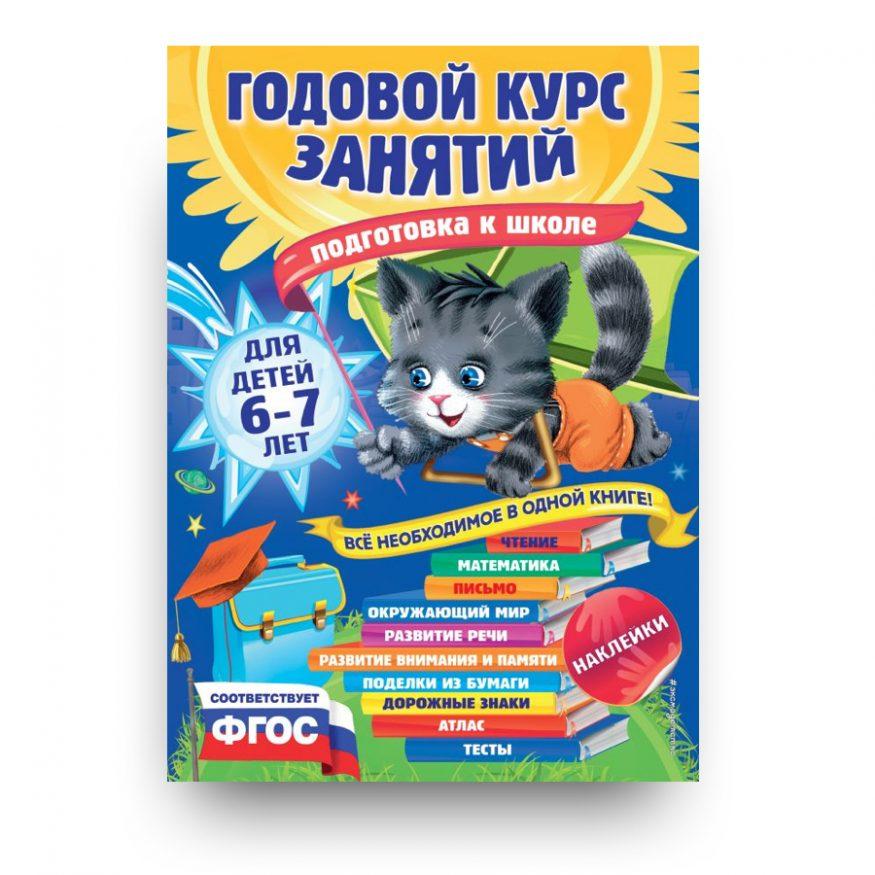 книга на русском-Годовой курс занятий: для детей 6-7 лет. Подготовка к школе (с наклейками)-купить в Италии