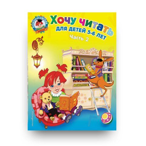 Хочу читать: для детей 5-6 лет. Часть 2, 2-е изд. обложка