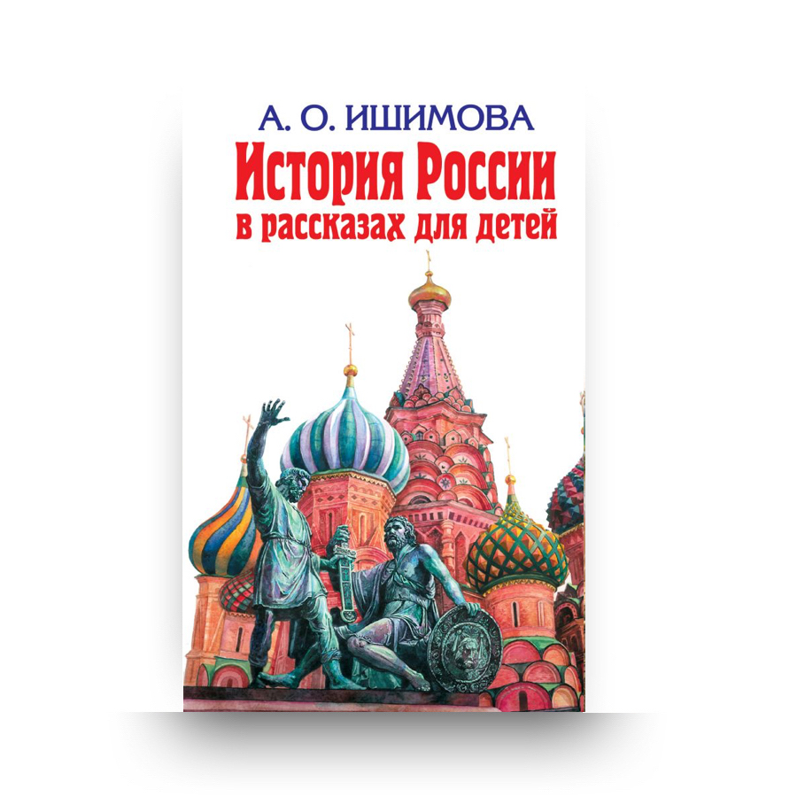 открытки книги о россии это время здесь
