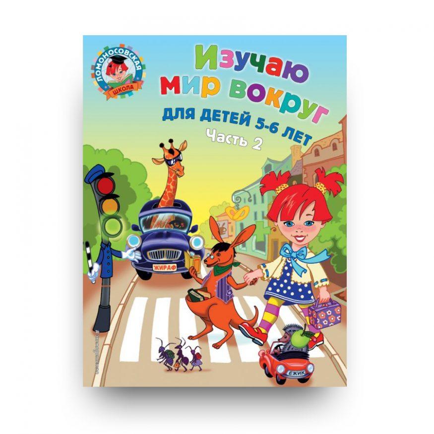 Изучаю мир вокруг: для детей 5-6 лет. Ч. 2 обложка