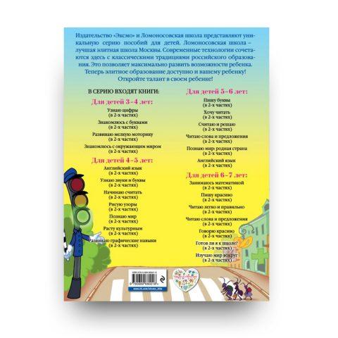 Изучаю мир вокруг: для детей 5-6 лет. Ч. 2 обложка 2