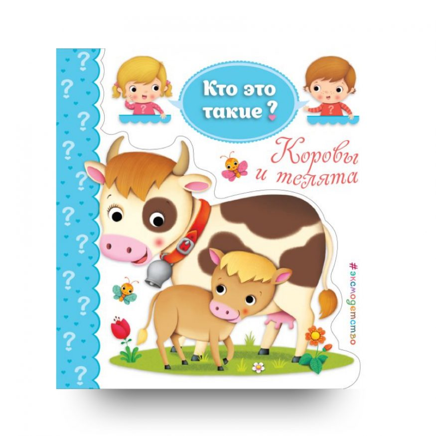 Коровы и телята - книги для малышей - обложка