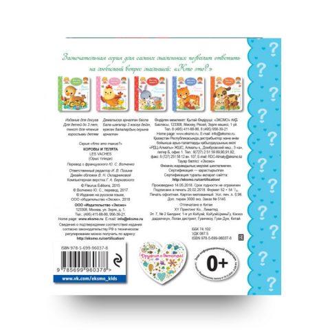 Коровы и телята - книги для малышей - обложка 2