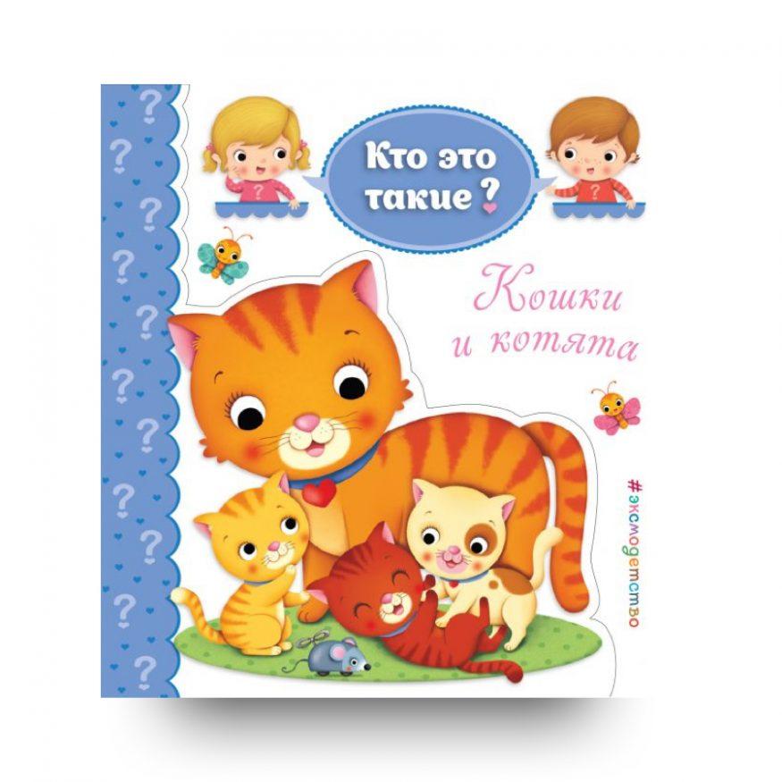 Кошки и котята - книга для малышей - обложка