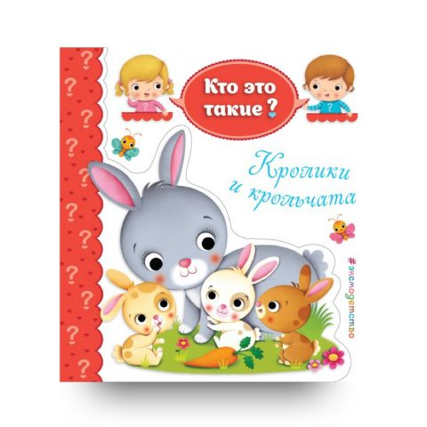Кролики и крольчата - книга для малышей - обложка