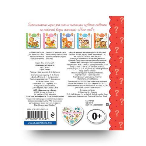 Кролики и крольчата - книга для малышей - обложка 2