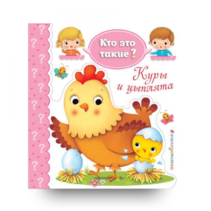 Куры и цыплята - книга для малышей - обложка