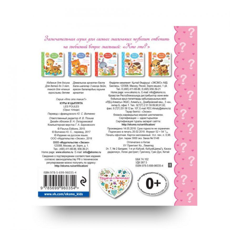Куры и цыплята - книга для малышей - обложка 2